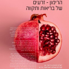 הרימון- זרעים של בריאות ותקווה