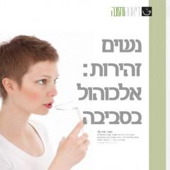 נשים זהירות: אלכוהול בסביבה!